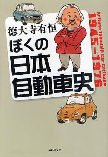 ぼくの日本自動車史