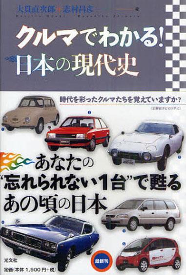 クルマでわかる日本の現代史