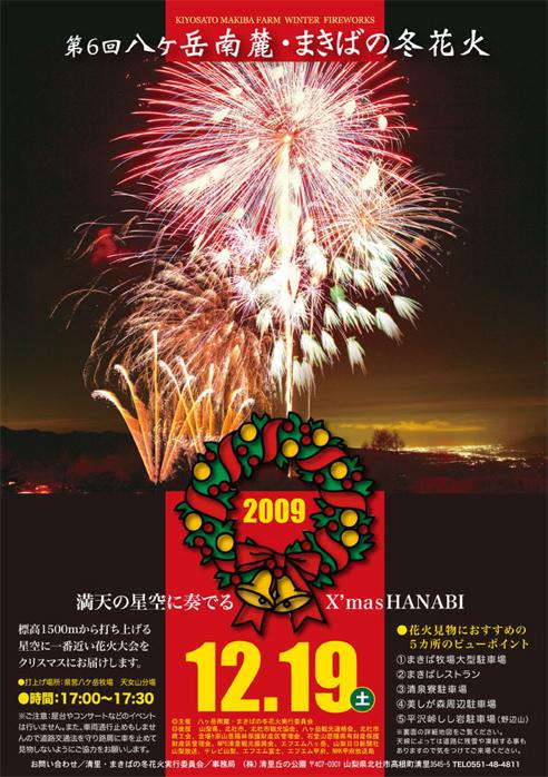 2009hanabiweb1.jpg