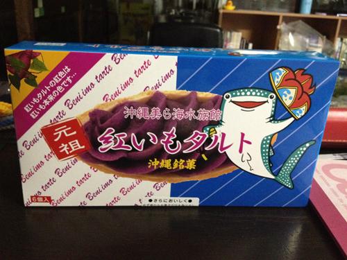 沖縄 紅いもタルト、焼くとおいしいらしい。 東海 岐阜 熱帯魚 水草 観葉植物販売 Grow aquarium