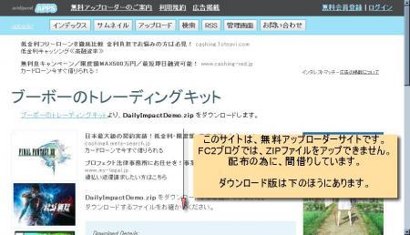 外部アップローダーの図。DailyImpactのダウンロードは、このページの下になります。