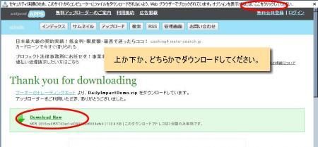 ポップアップ禁止の場合の図。上下どちらを使ってもDailyImpactをDownloadできます。