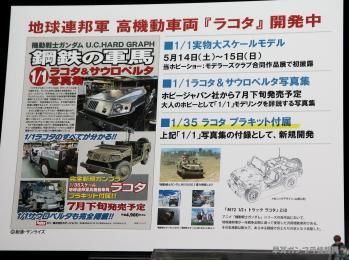 SHIZUOKA HOBBY SHOW 2011 0616