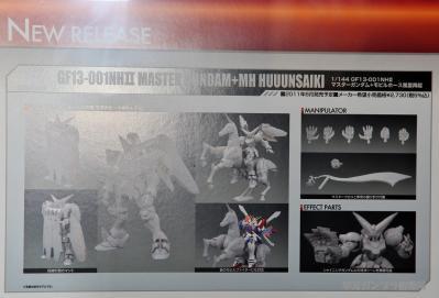 SHIZUOKA HOBBY SHOW 2011 0720