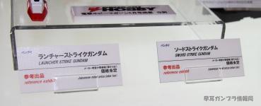 SHIZUOKA HOBBY SHOW 2011 1219