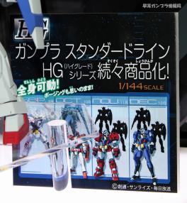 TOKYO TOY SHOW 2011 0408