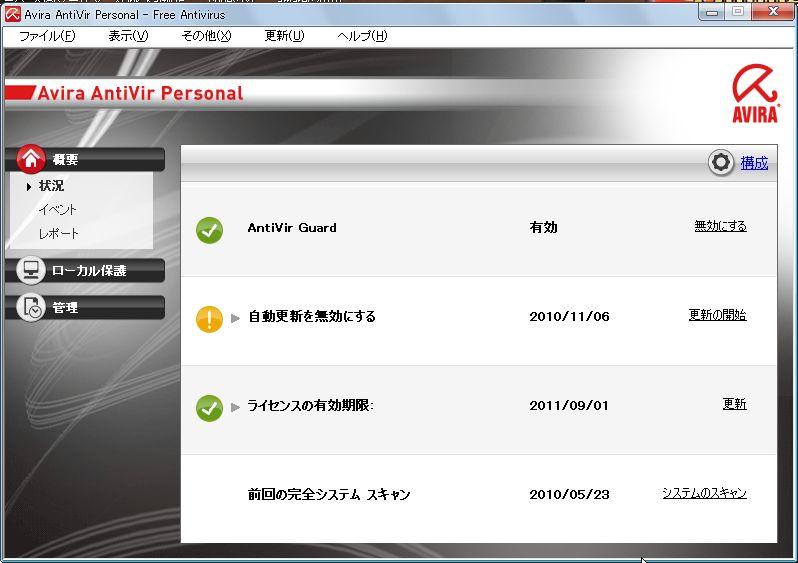 avira_new.jpg