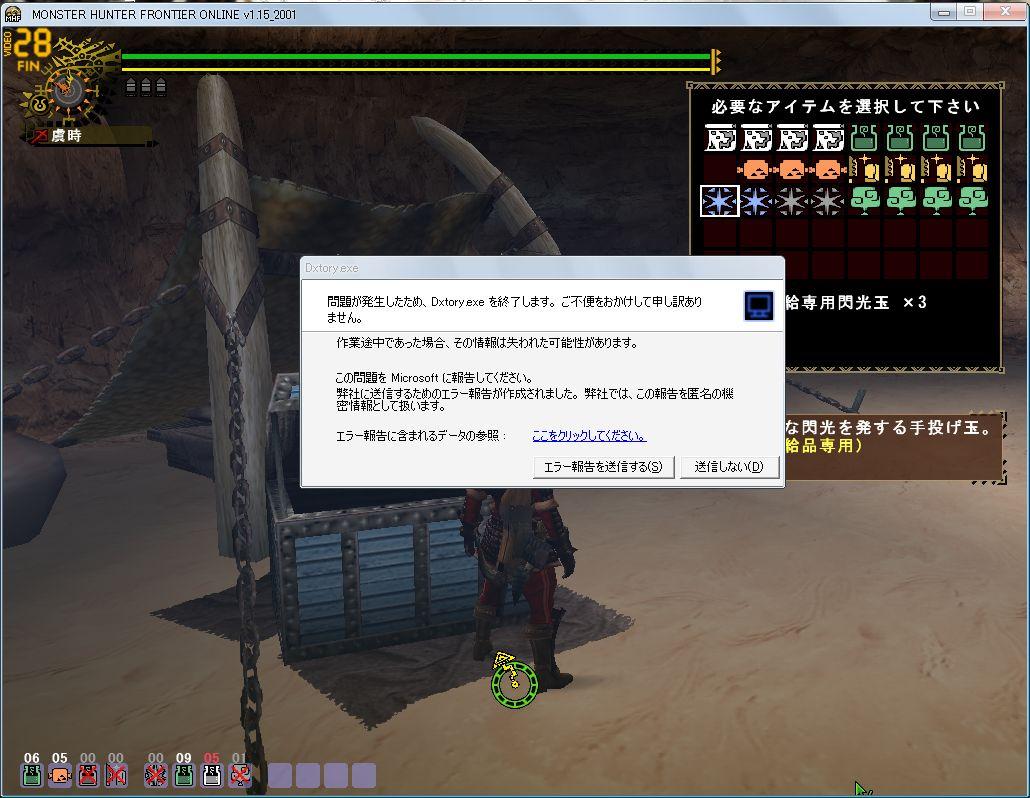 dxtr_crash.jpg