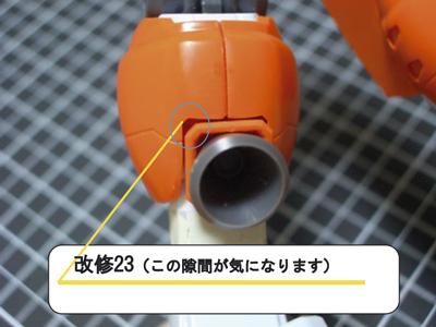 HGパワジムの脹脛の改修2