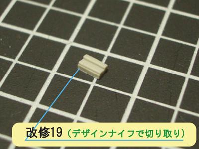 パワジム(高機動型)_肩の改修中_02