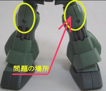 改修箇所表示用_脚02