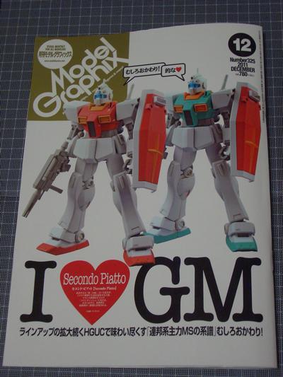 GMサミット2011_表紙