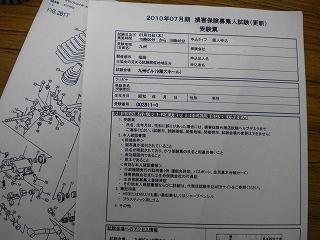 エントリ-用紙