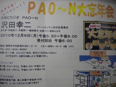 Paon 忘年会