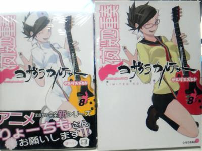 夜桜四重奏8巻 通常版&特別版