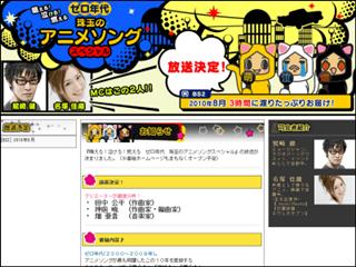 「萌える!泣ける!燃える! ゼロ年代 珠玉のアニメソングスペシャル