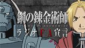 鋼の錬金術師・ラジオFA宣言