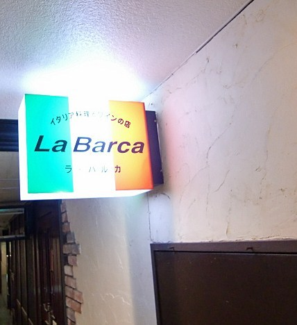 ラ・バルカ