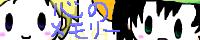 ⇔心のメモリー 管理人:葉野さん ジャンル:MOTHER、ポケモン、その他 すごく可愛い絵を描かれるお方ですv見るたびに癒されてます(*´∇`*)リュカ愛が伝わってきますv