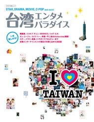 「台湾エンタメパラダイス」