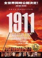 「1911」