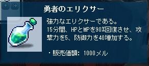 MapleStory 2013-02-19 20-12-51-953