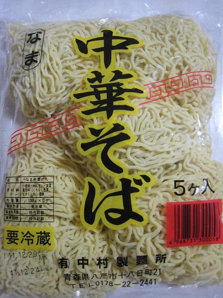 創業81年 中村製麺所