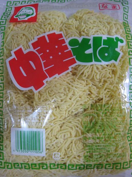 木村屋の中華麺