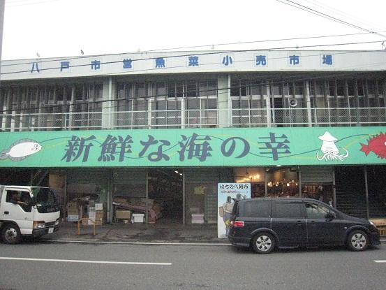 八戸市営魚菜小売市場