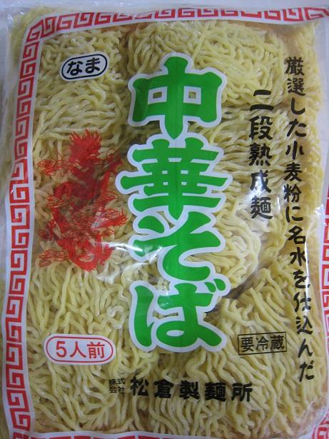 松倉の中華麺