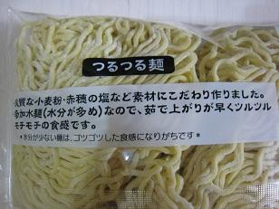 尾刀製麺の裏側