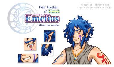 エメリウス・改変Ver