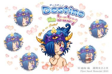 ディスティノ(赤ん坊時代)