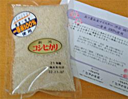20101_14お米1