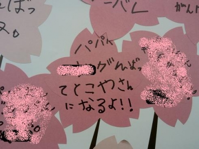 サミット桜IMG01670
