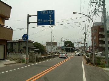 小野川橋7