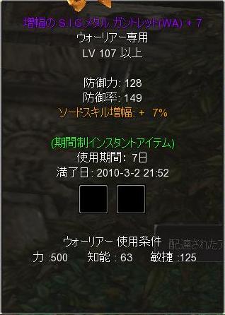 SIG手+7