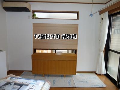 TV補強板