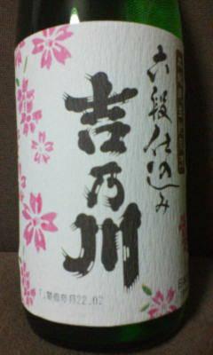 yoshinogawa.jpg