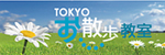 tokyo-osampo150.jpg