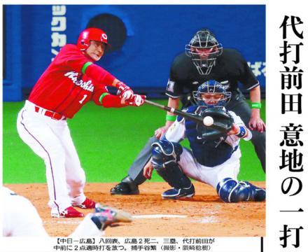 2012 前田意地のタイムリー 3月30日!