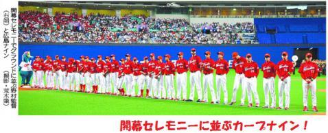 2012 開幕セレモニー 3月30日!
