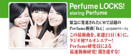 Perfume LOCKS!101021