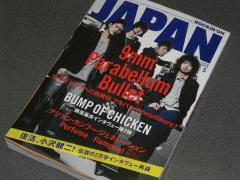 ROCKIN'ON JAPAN5月号