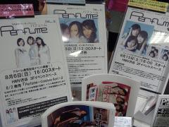 HMV渋谷06