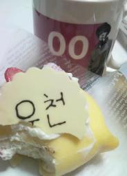 ユチョBDケーキ3