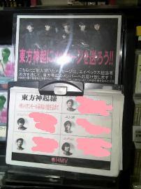 HMV loves 東方神起2