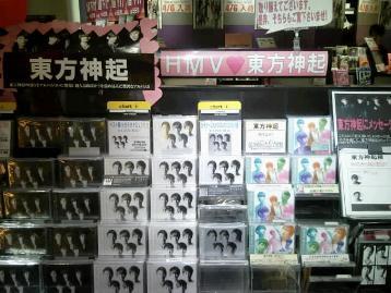 HMV loves 東方神起