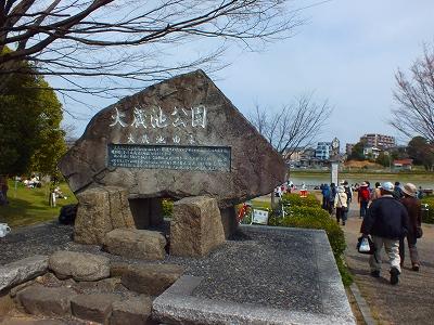 大蔵池公園