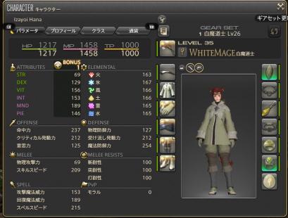 FF14 白LV35